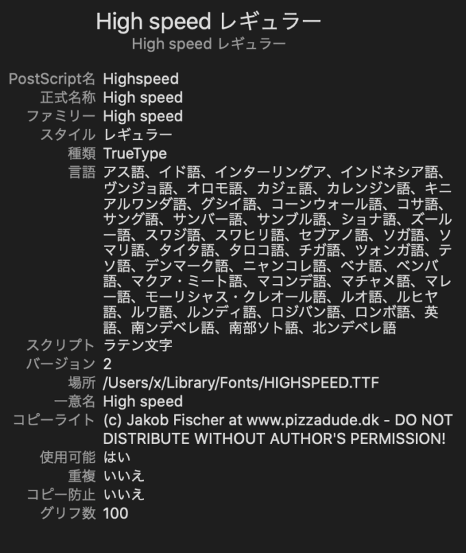 Free Font Digital 無料 フリー おすすめ フォント 追加 デジタル High speed