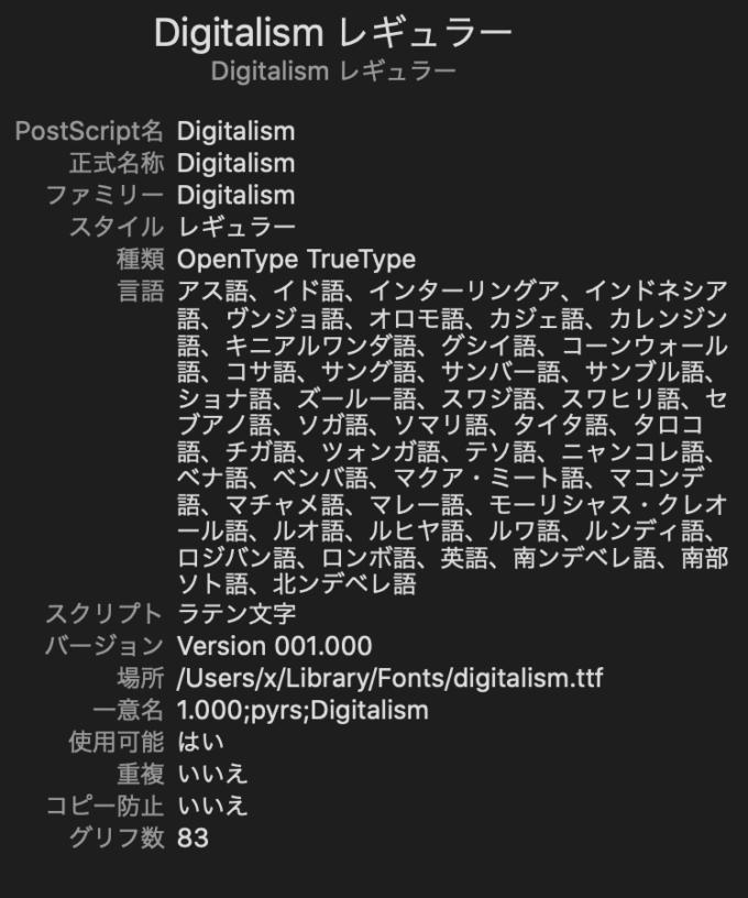 Free Font Digital 無料 フリー おすすめ フォント 追加 デジタル Digitalism