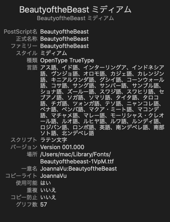 Free Font 無料 フリー おすすめ フォント 追加  ディズニー 美女と野獣 Beauty of the Beast