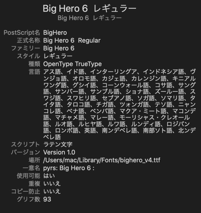 Free Font 無料 フリー おすすめ フォント 追加  ディズニー ベイマックス BIG HERO