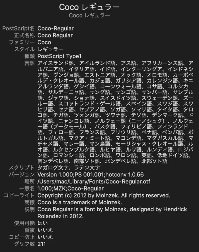 Free Font 無料 フリー おすすめ フォント 追加  ディズニー ココ COCO