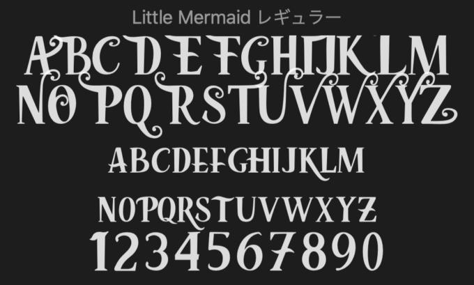 Free Font 無料 フリー おすすめ フォント 追加  ディズニー リトルマーメイド The Little Mermaid