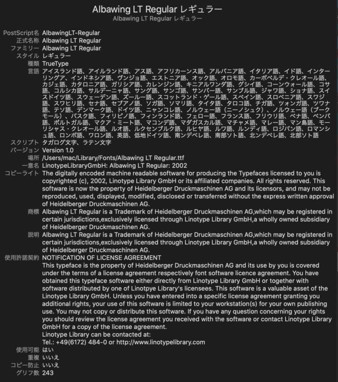Free Font 無料 フリー おすすめ フォント 追加  ディズニー MIRA