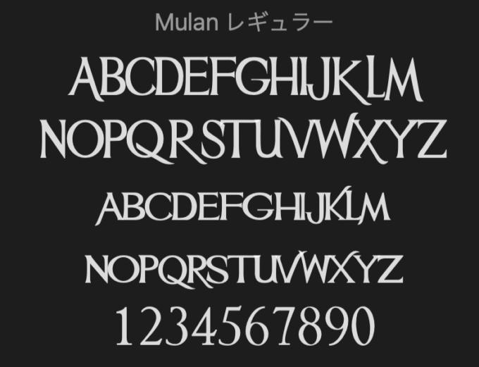 Free Font 無料 フリー おすすめ フォント 追加  ディズニー ムーラン Mulan