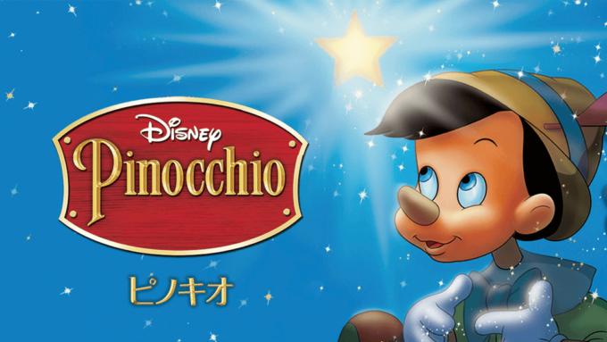 Free Font 無料 フリー おすすめ フォント 追加  ディズニー ピノキオ Pinocchio