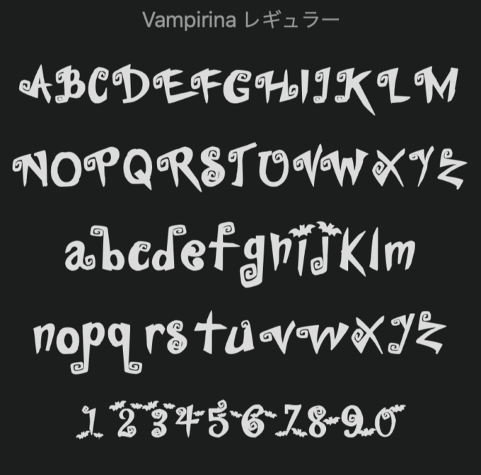 Free Font 無料 フリー おすすめ フォント 追加  ディズニー Vampirina