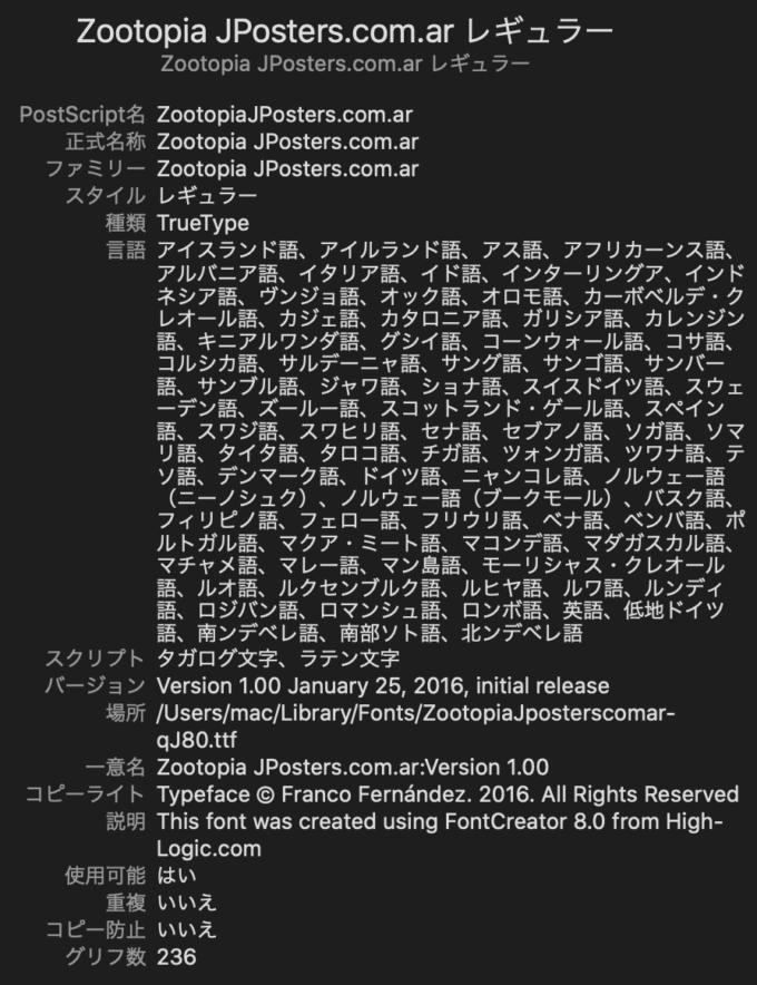 Free Font 無料 フリー おすすめ フォント 追加  ディズニー ズートピア ZOOTPIA