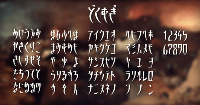 Free Font 無料 フリー フォント 追加  ユニーク どくむぎ