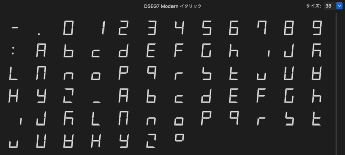 Free Font Digital 無料 フリー おすすめ フォント 追加 デジタル 7セグ・14セグフォント 「DSEG」