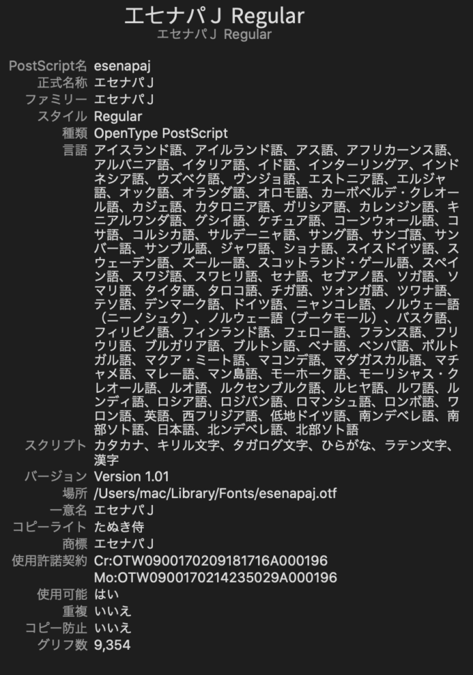 Free Font 無料 フリー おすすめ フォント 追加 エセナパJ