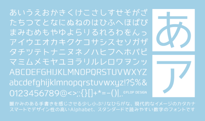 Free Font  無料 フリー おすすめ フォント 追加 フロップデザイン