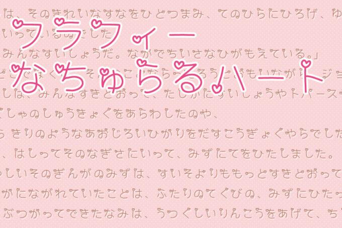 Free Font 無料 フリー おすすめ フォント 追加 フラフィーなちゅらるハート