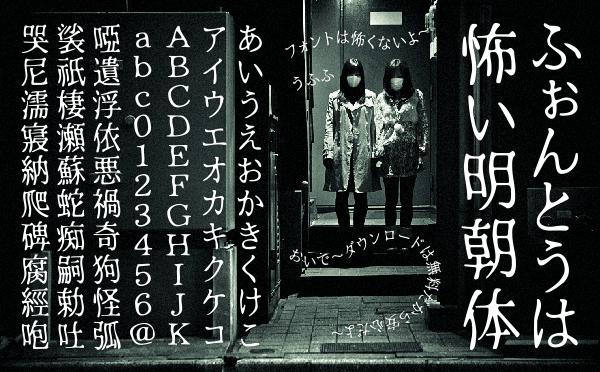 Free Font 無料 フリー フォント 追加  ホラー ふぉんとうは怖い明朝体