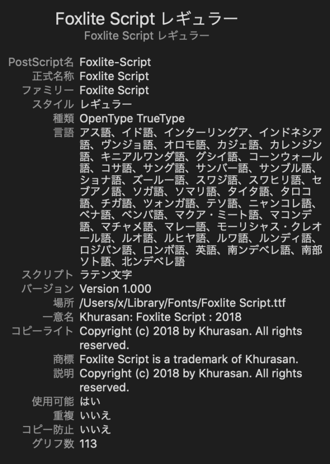 Free Font Design 無料 フリー フォント 追加 デザイン Foxlite Script
