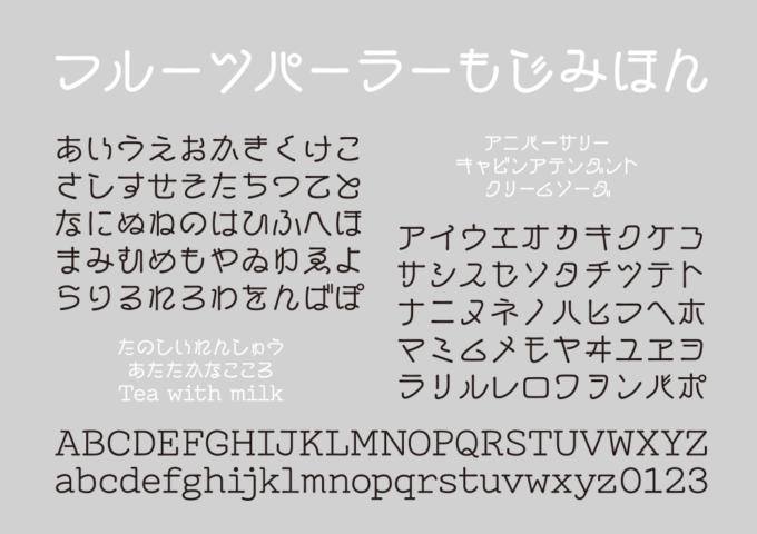 Free Font 無料 フリー おすすめ フォント 追加 フルーツパーラーmini
