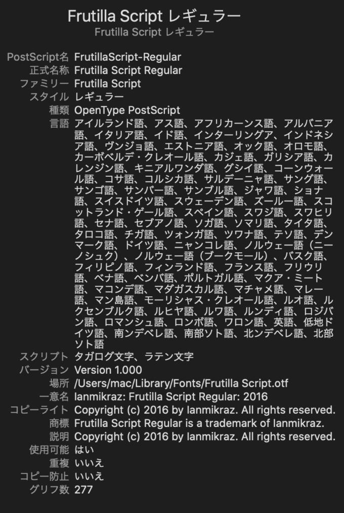 Free Font Design 無料 フリー フォント 追加 デザイン 筆記体 Frutilla Script Free Typeface