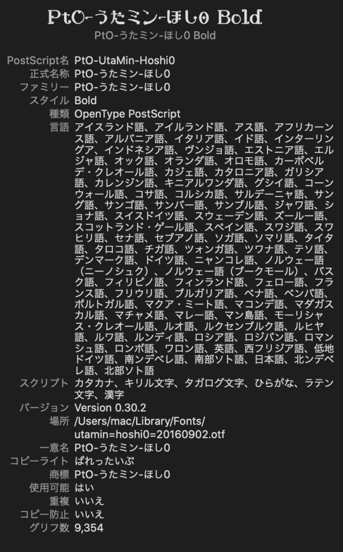 Free Font 無料 フリー フォント 追加  かわいい うたミン「ほし0」