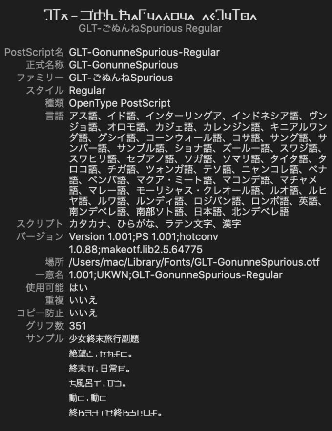 Free Font 無料 フリー おすすめ フォント 追加 GLT-ごぬんね