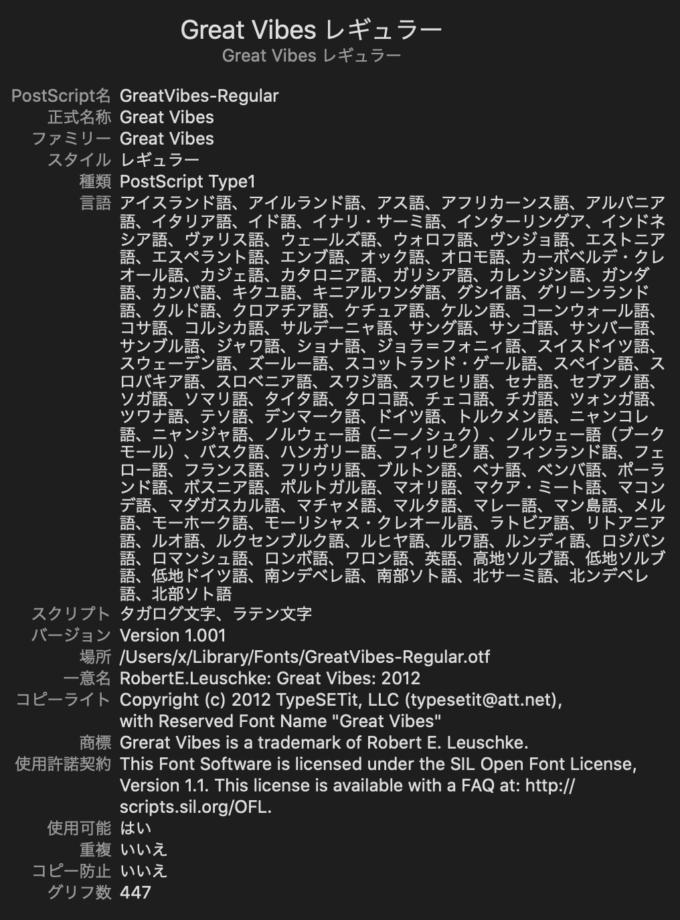 Free Font Design 無料 フリー フォント 追加 デザイン 筆記体 GREAT VIBES