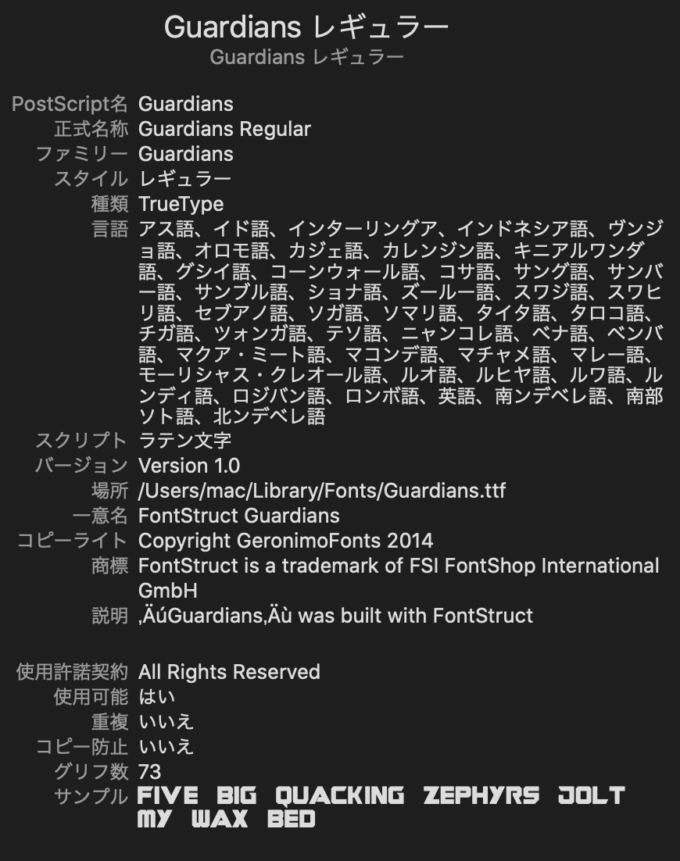 Free Font 無料 フリー フォント 追加 マーベル Guardians of the Galaxy