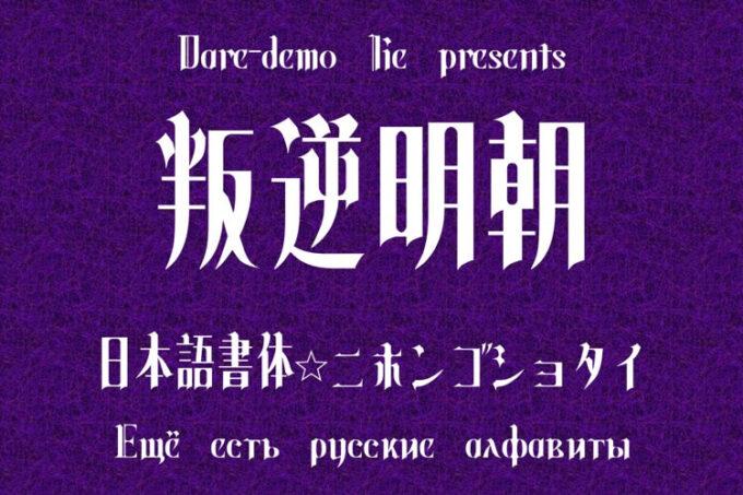 Free Font 無料 フリー フォント 追加  Hangyaku