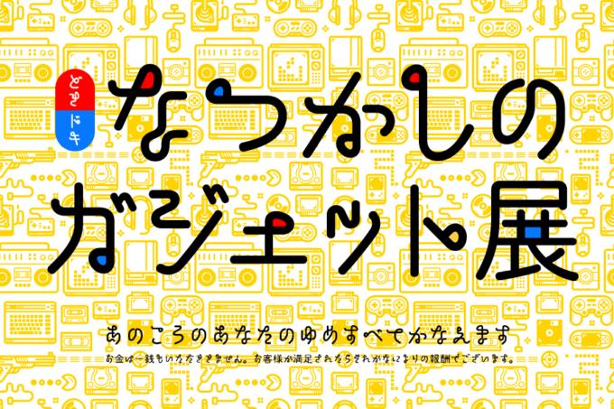 Free Font 無料 フリー おすすめ フォント 追加 ひこね本丸ゴシック