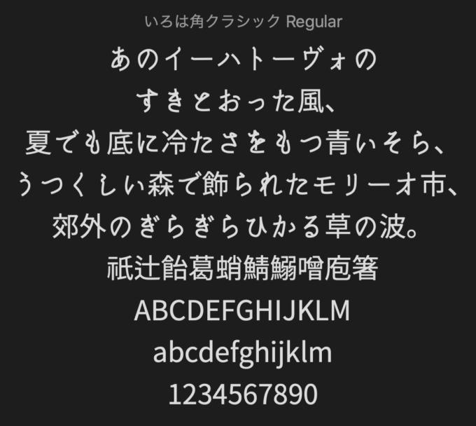 Free Font  無料 フリー おすすめ フォント 追加 いろは角クラシック