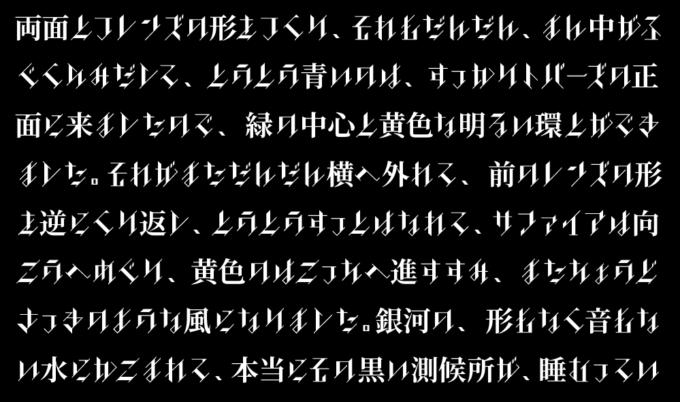 Free Font 無料 フリー おすすめ フォント 追加 カフカヘン