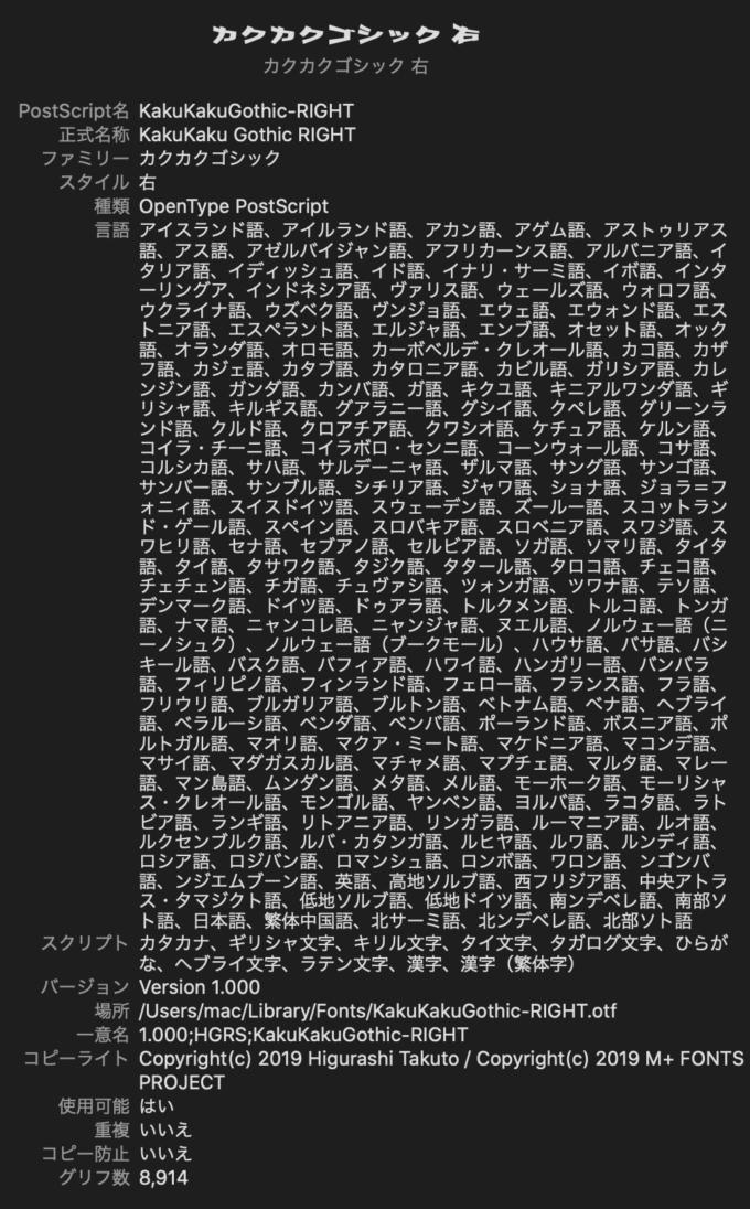 Free Font 無料 フリー おすすめ フォント 追加 カクカクゴシック