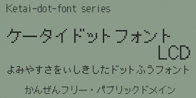 Free Font 無料 フリー おすすめ フォント 追加 ケータイドットフォント-LCD