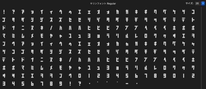 Free Font 無料 フリー おすすめ フォント 追加 キリンフォント