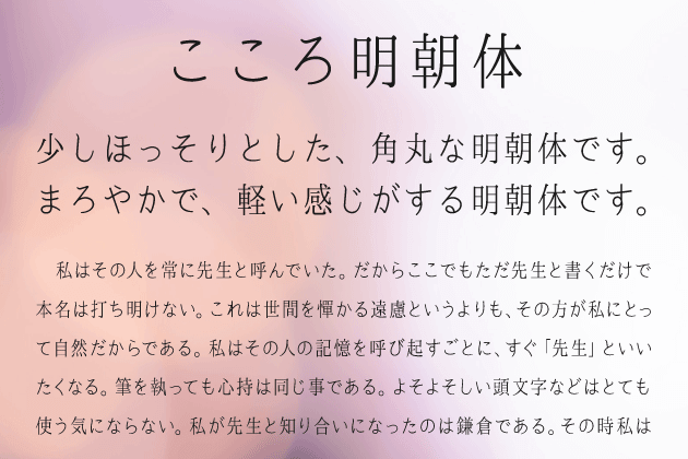Free Font  無料 フリー おすすめ フォント 追加 こころ明朝体