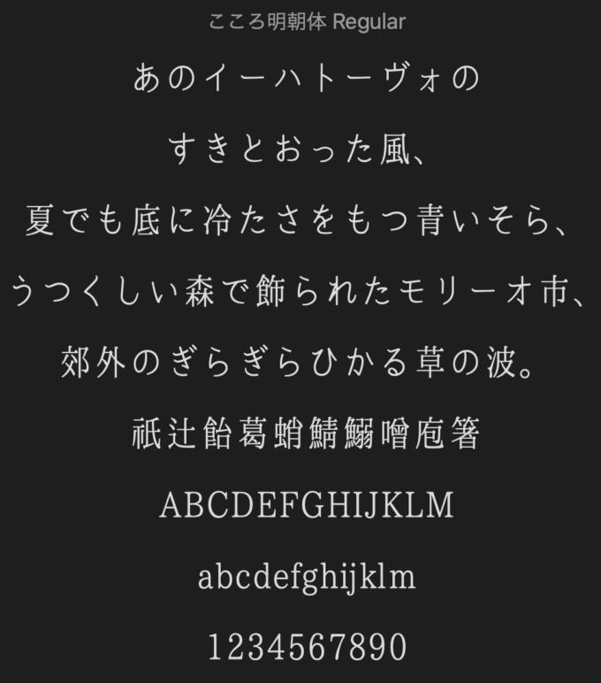 Free Font  無料 フリー おすすめ フォント 追加 こころ明朝体 美文字