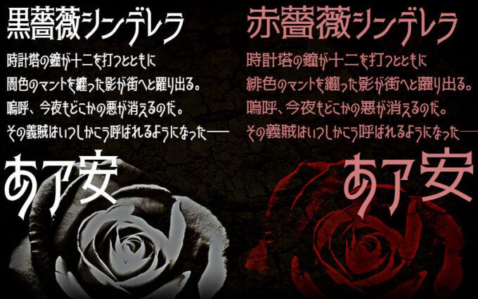 Free Font 無料 フリー おすすめ フォント 追加 黒薔薇シンデレラ&赤薔薇シンデレラ