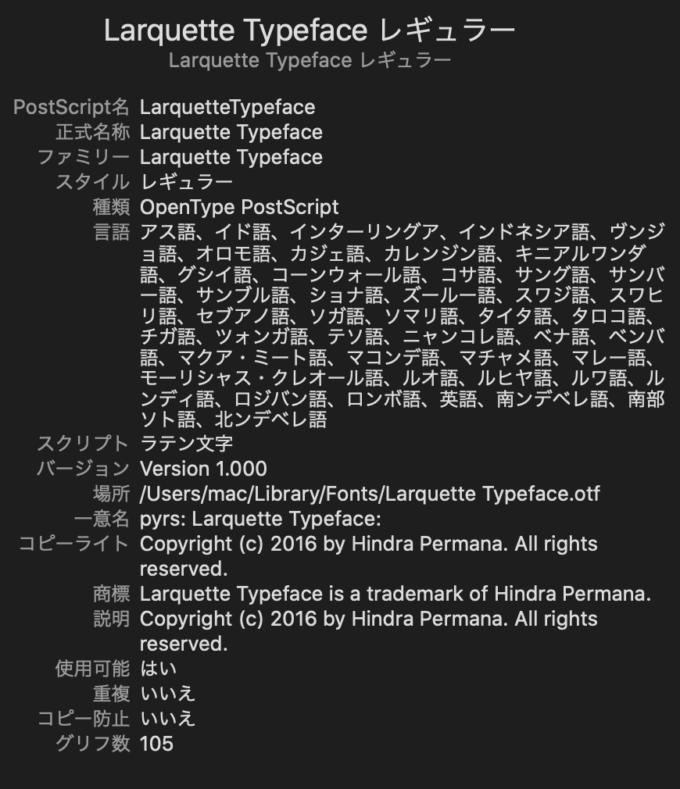 Free Font Design 無料 フリー フォント 追加 デザイン 筆記体 Larquette Typeface