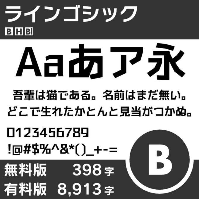 Free Font 無料 フリー おすすめ フォント 追加 ラインゴシック