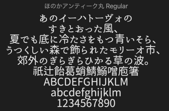 Free Font  無料 フリー おすすめ フォント 追加 ほのかアンティーク丸