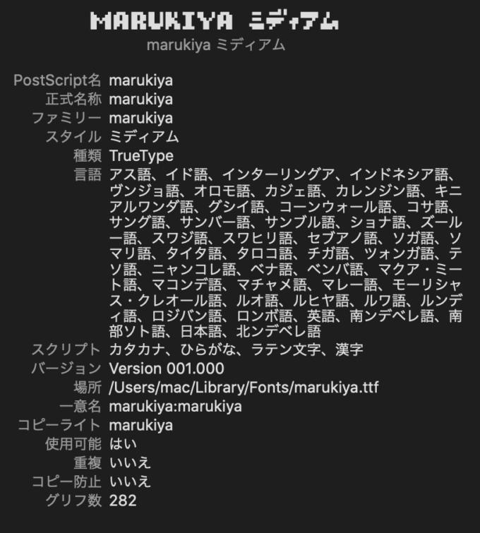 Free Font 無料 フリー おすすめ フォント 追加  まるきやフォント