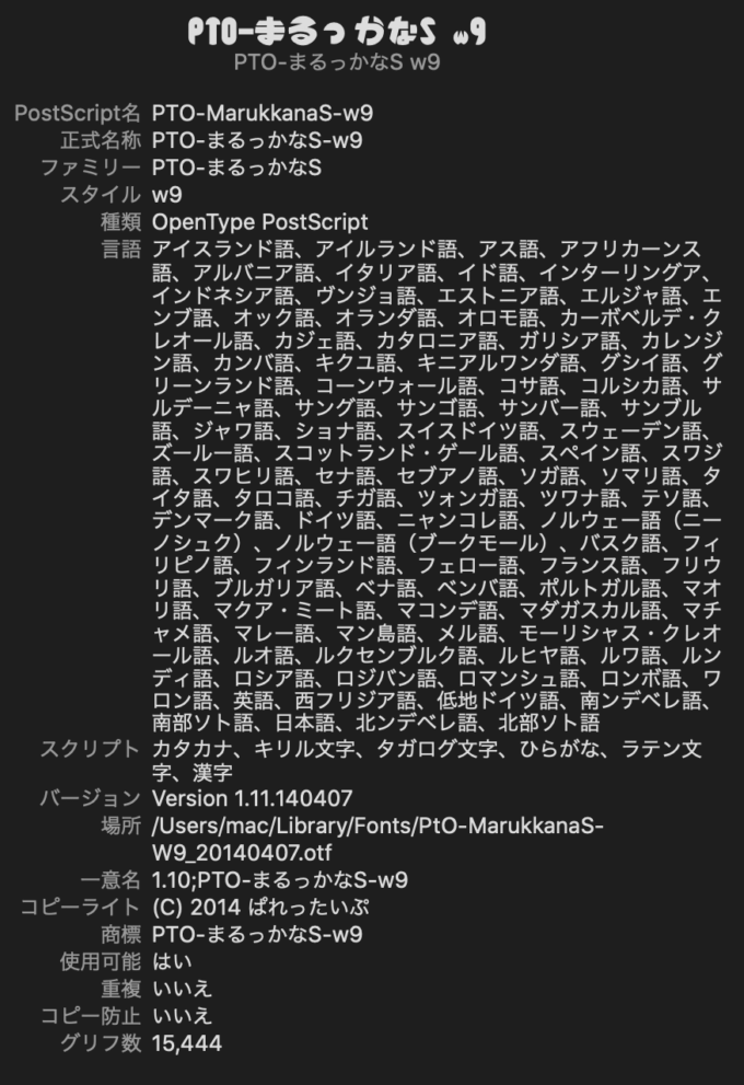 Free Font 無料 フリー フォント 追加  かわいい まるっかなS