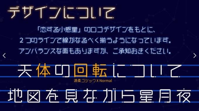 Free Font 無料 フリー おすすめ フォント 追加 まるこいあす
