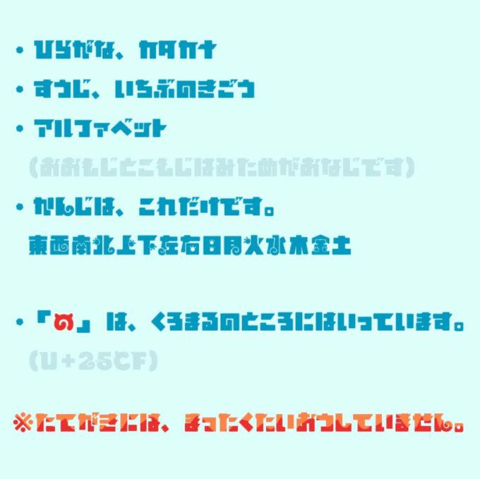 Free Font 無料 フリー おすすめ フォント 追加 もじ(「けものフレンズ」ロゴ風フォント)