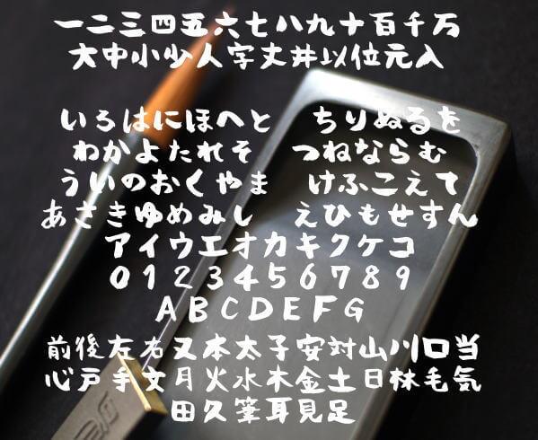 Free Font 無料 フリー フォント 追加 毛筆 太文字