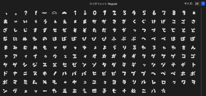 Free Font 無料 フリー おすすめ フォント 追加 六子