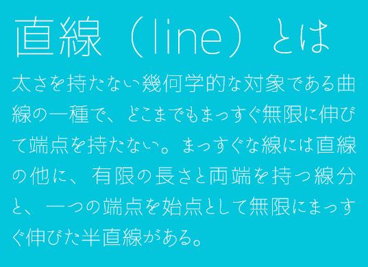 Free Font  無料 フリー おすすめ フォント 追加 なごみ極細ゴシック