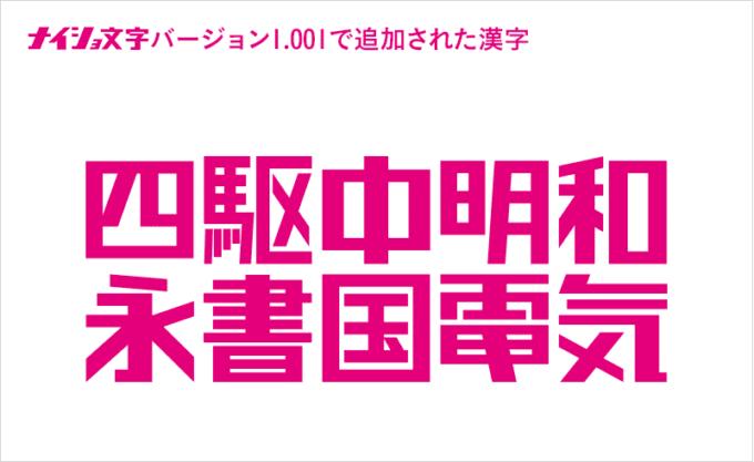 Free Font 無料 フリー おすすめ フォント 追加 ナイショ文字
