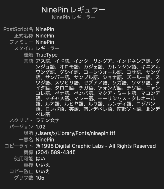 Free Font Digital 無料 フリー おすすめ フォント 追加 デジタル NinePin