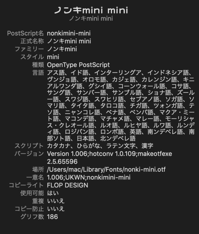 Free Font 無料 フリー おすすめ フォント 追加 ノンキ