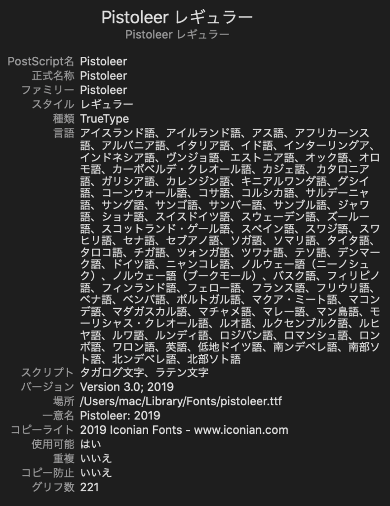 Free Font 無料 フリー フォント 追加 Pistoleer