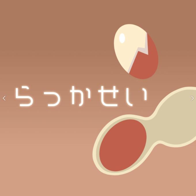 Free Font 無料 フリー おすすめ フォント 追加 Nu らっかせい
