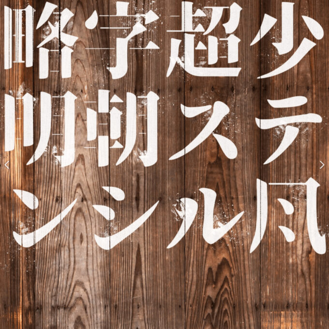 Free Font 無料 フリー おすすめ フォント 追加 略字超少明朝ステンシル風